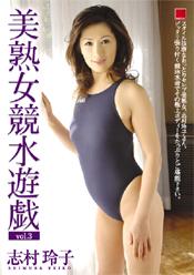 美熟女競水遊戯3