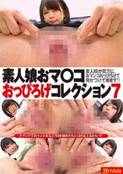 素人娘おマ○コおっぴろげコレクション Vol.7
