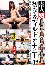 素人娘 初めてのディルドオナニー Vol.12