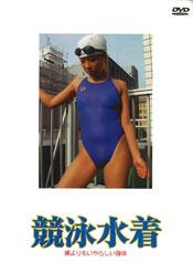 競泳水着?裸よりもいやらしい身体?