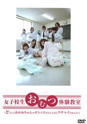 女子校生おむつ体験教室