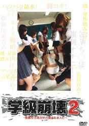 学級崩壊2 美脚女子高生に占拠されまスた?