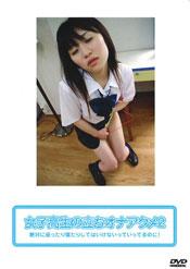 女子高生の立ちオナアクメ2