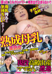 熟成母乳 素人美熟女ナンパ!!現役高齢出産ママさんに遭遇 街で声をかけた智美さん(50歳)は出産直後で母乳が出るアラフィフ奥様だった!