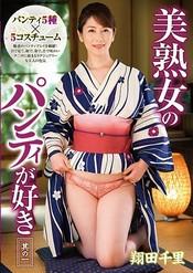美熟女のパンティが好き 其の一 翔田千里