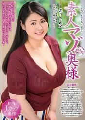 素人マゾ奥様 FILE No.02 しおりさん(46) はんなり京都弁の爆乳肉感おばさんの正体は、イラマチオと首絞めセックスが大好きで、男の小便を浴びて喜ぶ真性のドスケベ妻!