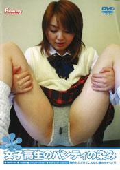 女子高生の パンティ-の染み