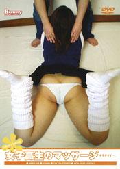 女子高生のマッサ-ジ