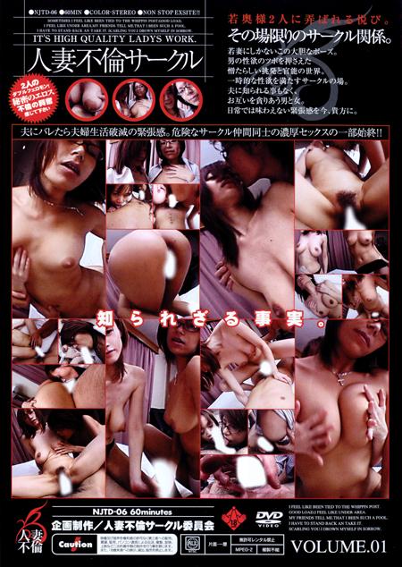 人妻不倫サークル Vol.1