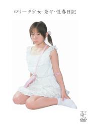 ロリータ少女・奈々・性春日記