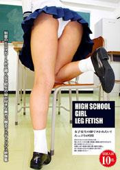 女子校生の脚でヌかれたい!!たっぷり4時間