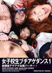 女子校生ブチアゲダンス Vol.01
