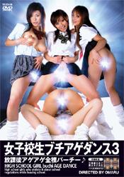 女子校生ブチアゲダンス Vol.03