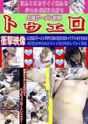 トウエロ ロリ 腹射 お腹ザーメン射精 2