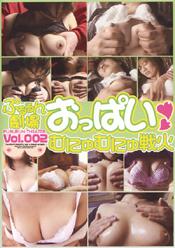 ぷるるん劇場 おっぱいむにゅむにゅ戦火 Vol.2