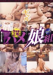ハメっ娘組【素人のぞき組】Vol.5