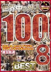 世界中の外人100人 8時間BEST【1/2】