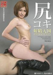 尻コキ射精天国1