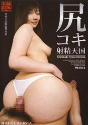 尻コキ射精天国2