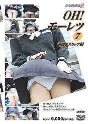 OH!モーレツ 7-制服&スリップ編-