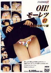 OH!モーレツ12-ちっちゃな柄パン編-