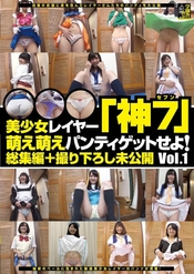 美少女レイヤー「神7」 萌え萌えパンティゲットせよ! 総集編+撮り下ろし未公開 Vol.1
