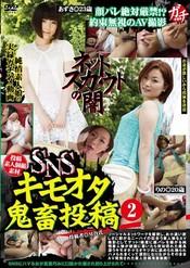 SNSキモオタ鬼畜投稿vol.2