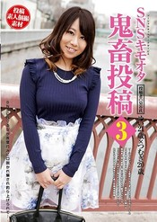 SNSキモオタ鬼畜投稿vol.3
