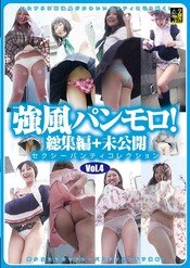 強風パンモロ 総集編+未公開 Vol.4 ~セクシーパンティコレクション!~
