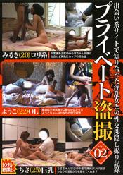 プライベート盗撮 Vol.2