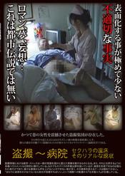 盗撮~病院