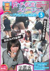 東京女子校生ストーリー?ブラりパンツ売り編?5