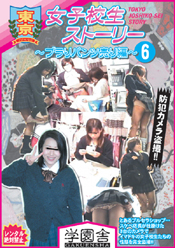 東京女子校生ストーリー?ブラりパンツ売りの旅?6