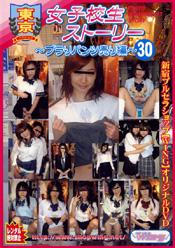 東京女子校生ストーリー?ブラりパンツ売り編30?