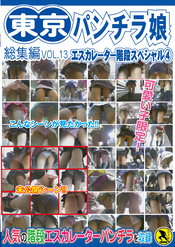 東京パンチラ娘 総集編VOL⑬ エスカレーター階段スペシャル④
