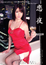 恋夜【ren-ya】Premium 第五夜