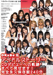 OKuBo発 アイドルストーリー CDデビューへの軌跡すべて見せます! 完全永久保存版240分