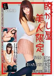 素人騙し撮り 脱がし屋 美人限定 Vol.18