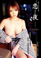 恋夜【ren-ya】 〜第三十三章〜