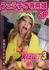 変態女子 フェラチオ専用娘SP Rizu 3