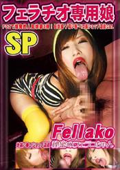 変態女子 フェラチオ専用娘SP Fellako