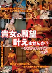 貴女の願望叶えませんか? 〜非日常を貪る女達〜 Vol.3
