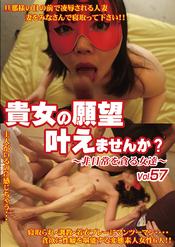 貴女の願望叶えませんか? ~非日常を貪る女達~ Vol.57~