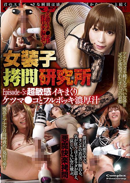 女装子拷問研究所 Episode-05:超敏感イキまくりケツマ●コとフルボッキ濃厚汁|[マニア系フェチ]<B10Fビーテンエフ地下10階>
