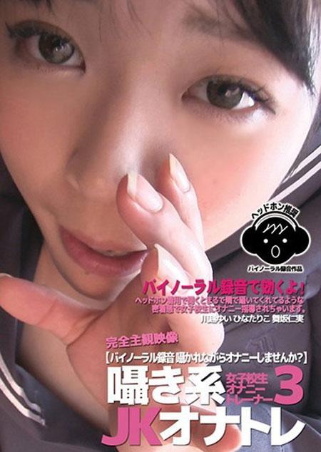 囁き系JKオナトレ 3