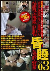 変態医師の破廉恥昏睡診察 Vol.03