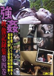 強姦映像記録集 第四巻.