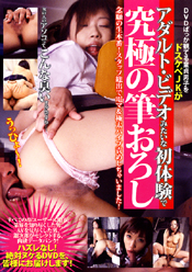 DVDばっか観てる童貞男子をドスケベJKが、アダルト・ビデオみたいな初体験で筆おろし