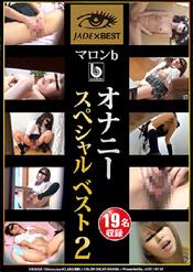 マロンb オナニー スペシャルベスト2