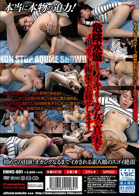NON STOP AQUME SHOW!! Vol.1 ヤバすぎる痙攣!本物素人女子大生、雪菜の巻